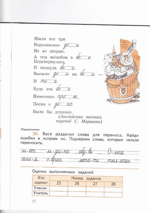 Учись без ошибок писать класс решебник 2