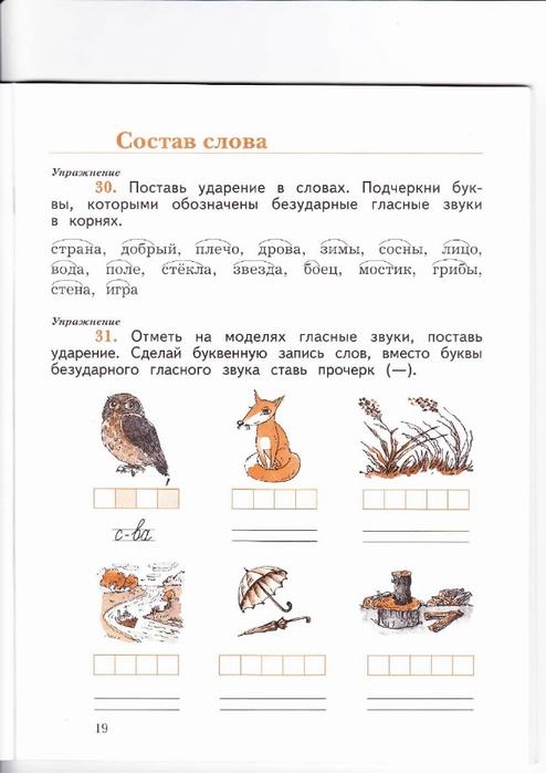 Решебник по русскому 2 класс 2 часть рабочая тетрадь кузнецова