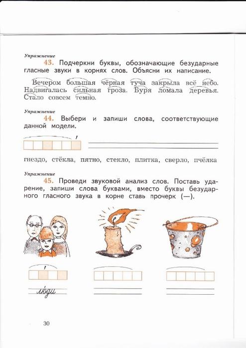 Ошибок без класс писать 2 учись решебник