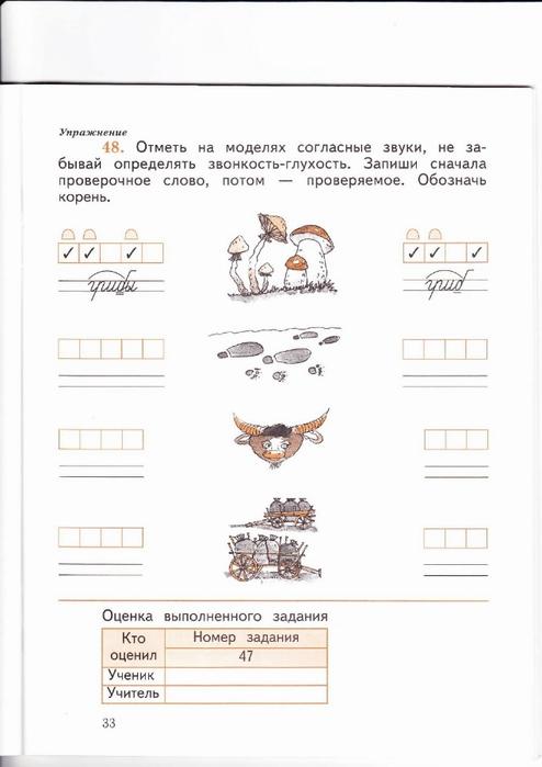 гдз по учусь писать без ошибок 4 класс кузнецова рабочая тетрадь