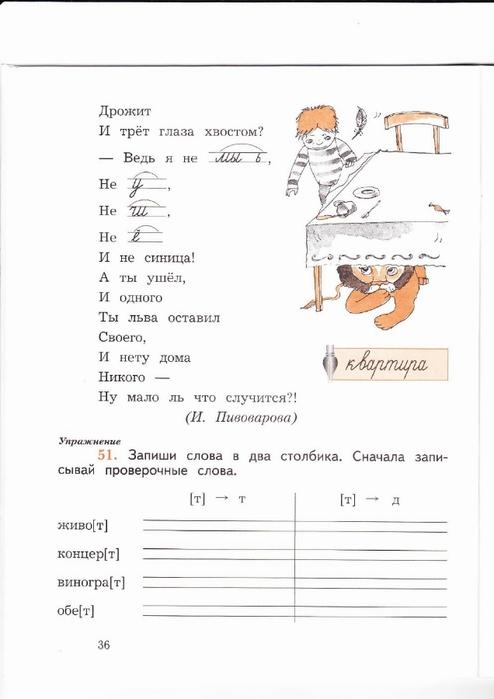 Кузнецова м и учусь писать без ошибок 3 класс решебник