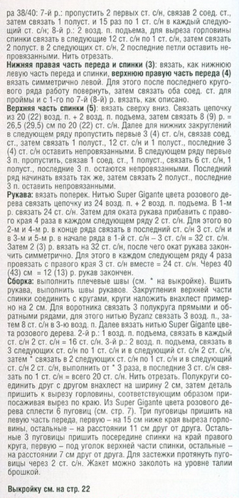 Жакет спицами из меланжевой пряжи (2) (336x700, 503Kb)