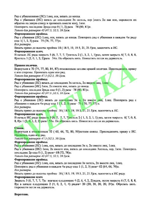 0_10a20c_caf64163_orig (494x700, 191Kb)