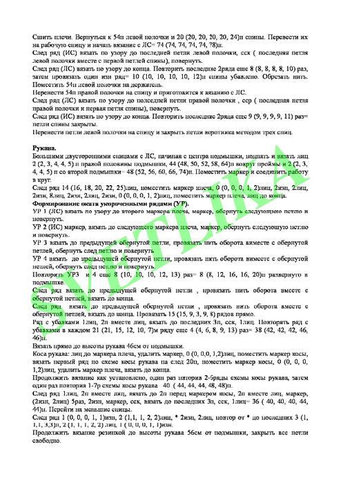 0_10a20d_fdd0c1cc_orig (494x700, 227Kb)