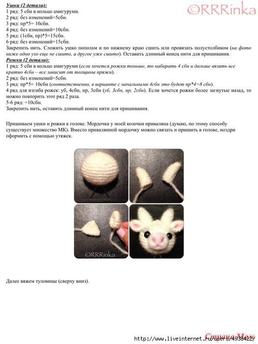 коза4 (525x700, 149Kb)