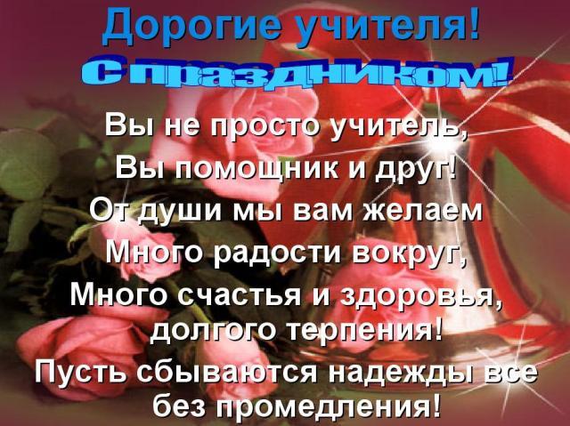 День Учителя 116992147_3864745
