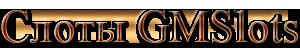 Слоты GMSlots (250x54, 22Kb)