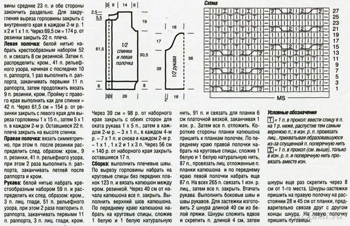 схема жакета (700x451, 331Kb)