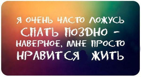 3821971_spat_2 (600x329, 79Kb)