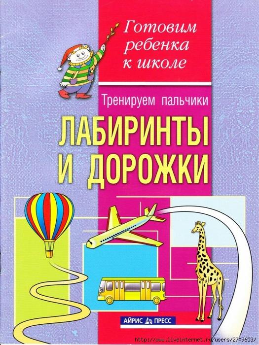 labirint_dorojki.page01 (525x700, 364Kb)