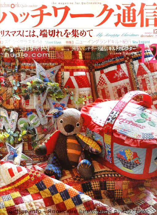 японский журнал пэчворк---------------Sn (511x698, 504Kb)