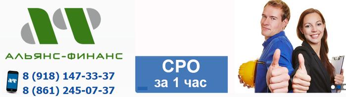 Альянс-Финанс - ваш помощник при вступлении в СРО в Краснодаре (2) (700x196, 101Kb)