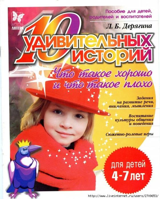 10_istorii_worldofchildren.ru.page01 (560x700, 348Kb)