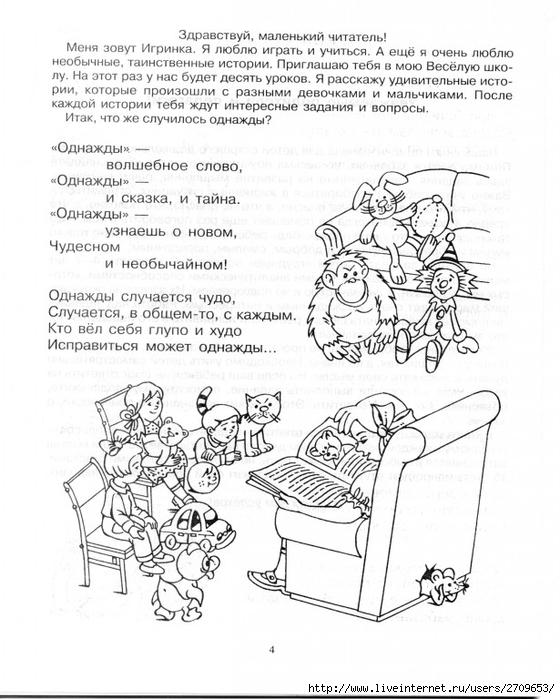 10_istorii_worldofchildren.ru.page05 (560x700, 246Kb)