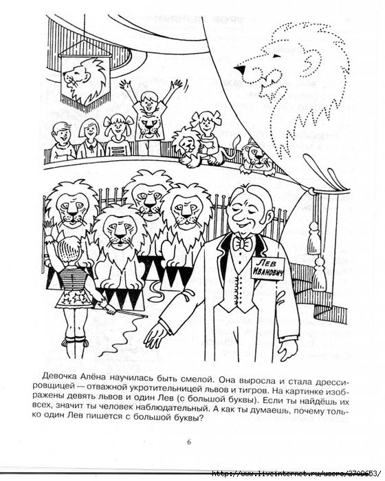 10_istorii_worldofchildren.ru.page07 (560x700, 266Kb)