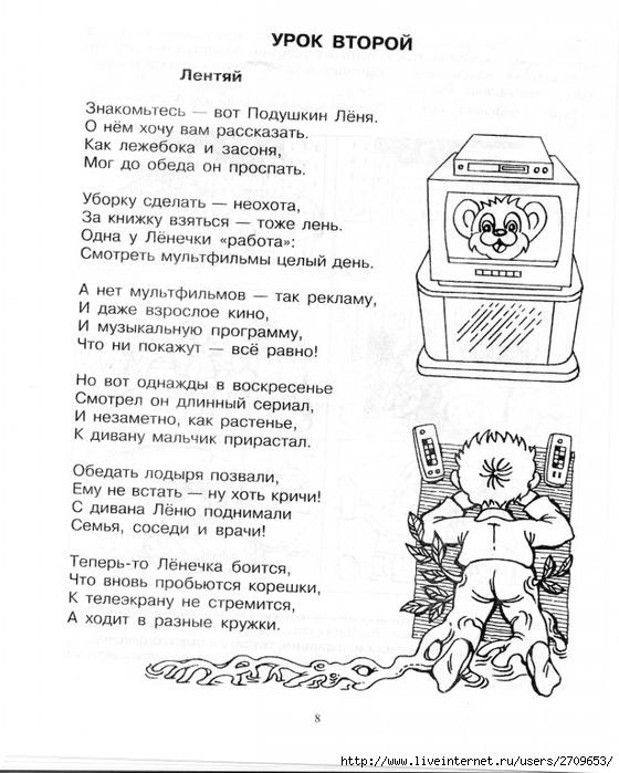 10_istorii_worldofchildren.ru.page09 (560x700, 242Kb)
