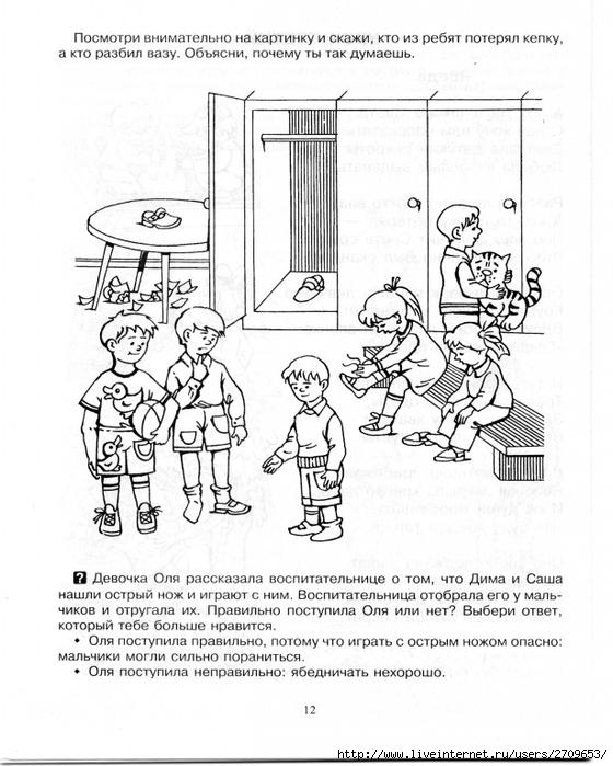 10_istorii_worldofchildren.ru.page13 (560x700, 243Kb)