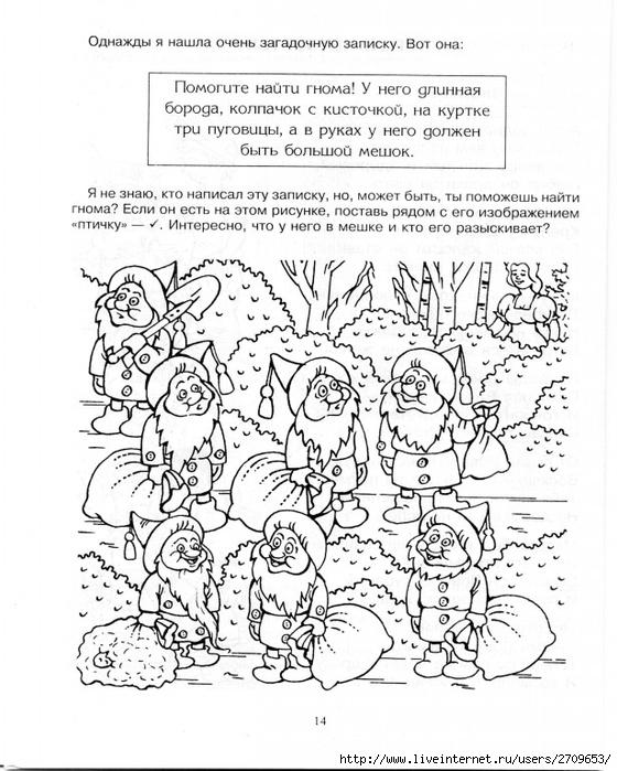 10_istorii_worldofchildren.ru.page15 (560x700, 278Kb)