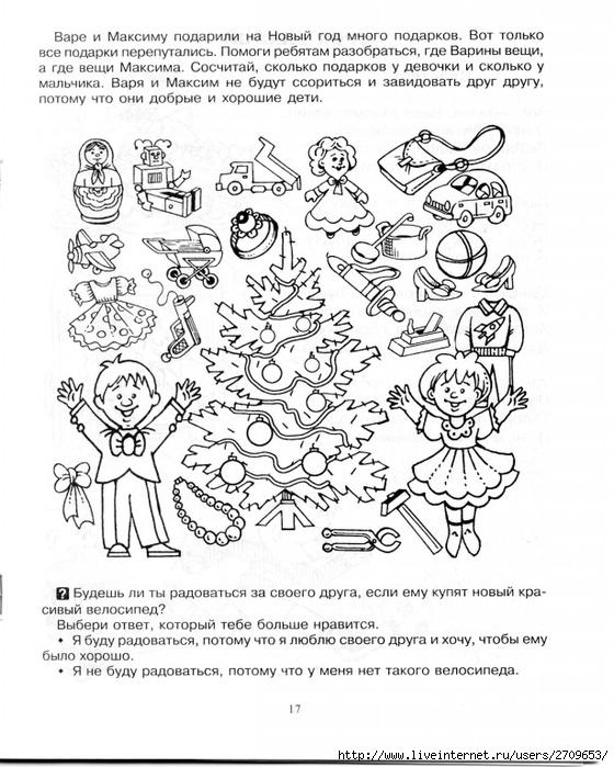 10_istorii_worldofchildren.ru.page18 (560x700, 278Kb)