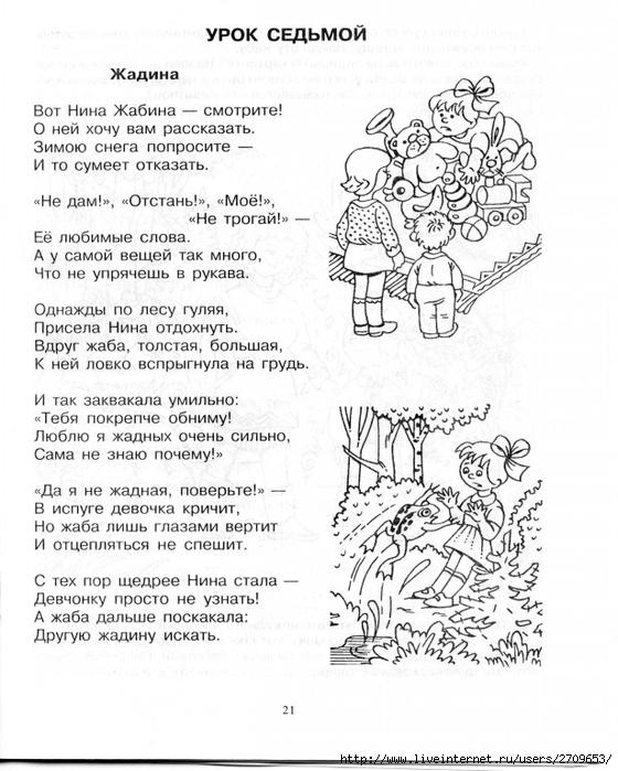 10_istorii_worldofchildren.ru.page22 (560x700, 253Kb)