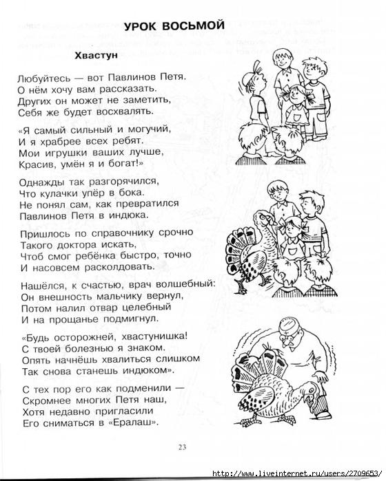 10_istorii_worldofchildren.ru.page24 (560x700, 255Kb)