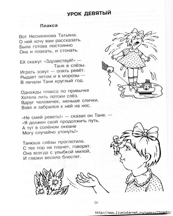 10_istorii_worldofchildren.ru.page27 (560x700, 229Kb)