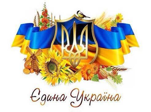 edina_ukrajia (492x366, 28Kb)
