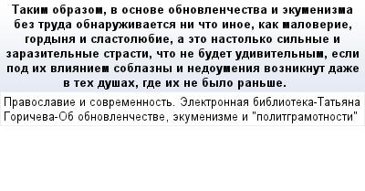mail_80224568_Takim-obrazom-v-osnove-obnovlencestva-i-ekumenizma-bez-truda-obnaruzivaetsa-ni-cto-inoe-kak-maloverie-gordyna-i-slastoluebie-a-eto-nastolko-silnye-i-zarazitelnye-strasti-cto-ne-budet-ud (400x209, 16Kb)