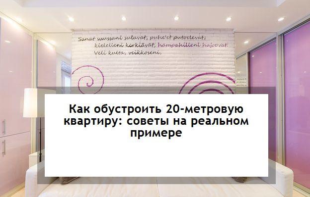 1412508017_Kak_obustroit__20_metrovuyu_kvartiru (624x398, 37Kb)