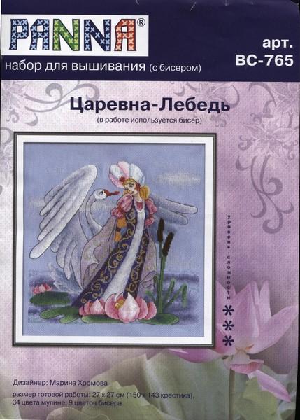 Часть 17 - Царевна-Лебедь.