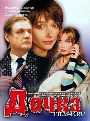 dochka-Film4ik.ru (300x406, 34Kb)