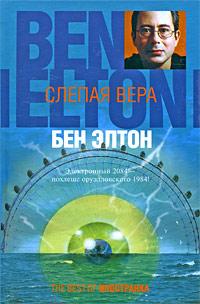 Ben_Elton__Slepaya_vera (200x304, 27Kb)