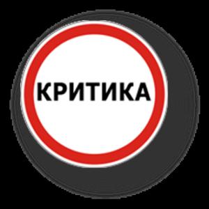 критика (300x300, 72Kb)