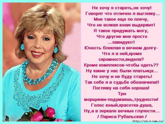 Лариса Рубальская, стихи Ларисы Рубальской, Не хочу я стареть Ларисы Рубальской, Хьюго Пьюго рукоделие,