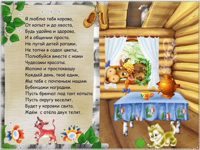 Стих о детях в деревне