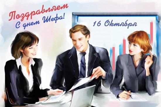 День генерального директора в россии поздравления