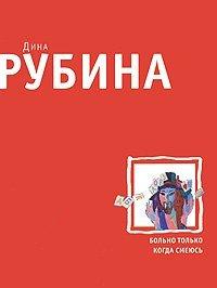 1315387120_dina-rubina-bolno-tolko-kogda-smeyus (200x266, 8Kb)