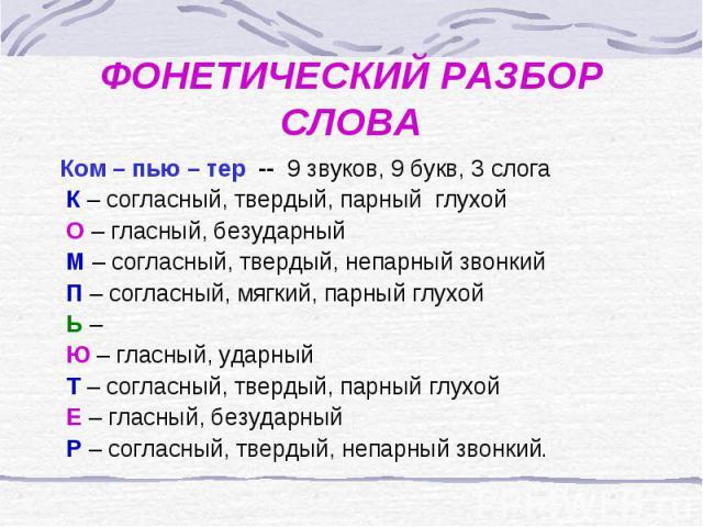 Орфографические правила тесно связаны фонетикой