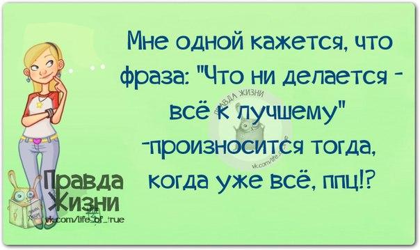 1400035292_frazochki-5 (604x359, 176Kb)
