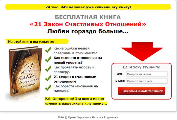 3925311_besplatnaya_kniga (700x475, 184Kb)