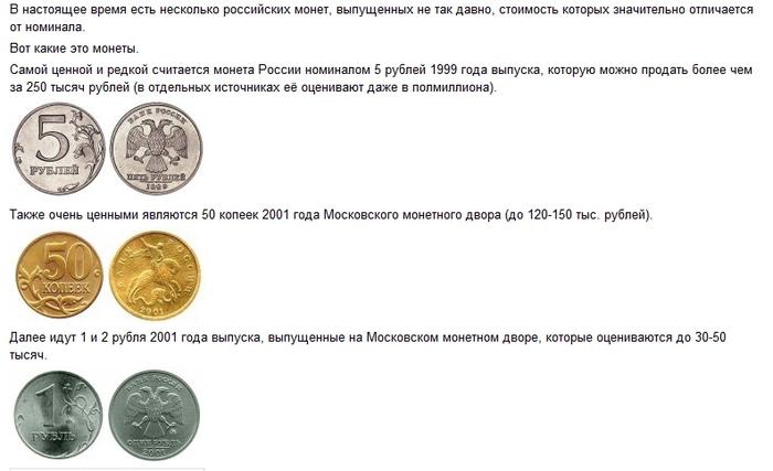 Какие монеты ценятся Монеты какого года ценятся - Google Chrome (700x427, 168Kb)