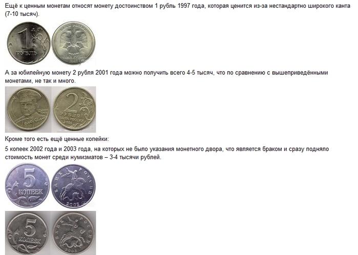 Какие монеты ценятся Монеты какого года ценятся - Google Chrome (700x498, 162Kb)
