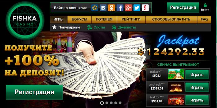 смотреть отзывы казино Fishka/5545445_Bezimyannii_1_ (700x350, 307Kb)