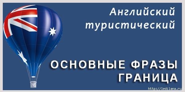 3925311_Angliiskii_yazik_dlya_tyrista__Pasportnii_kontrol__Granica (600x300, 77Kb)