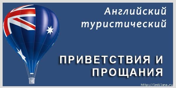 3925311_Angliiskii_yazik_dlya_tyrista__Kak_pozdorovatsya_i_poproshatsya (600x300, 81Kb)