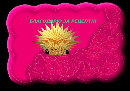 РЕЕЦЕПТ (500x350, 178Kb)