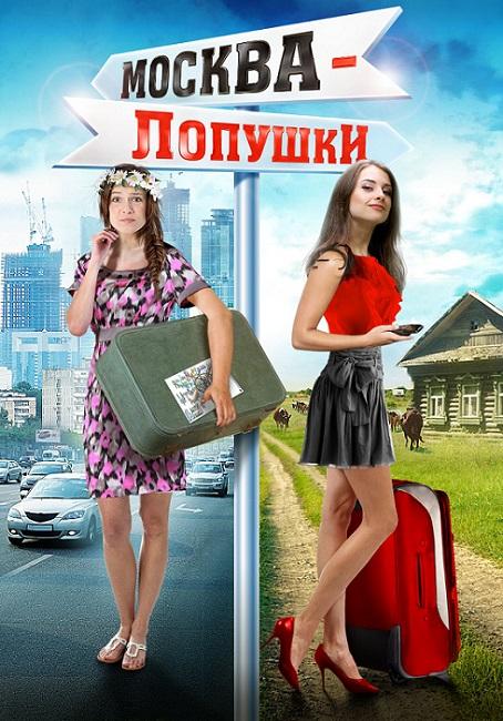 1411976593_moskva-lopushki (454x650, 145Kb)