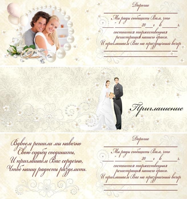 Как создать приглашение на свадьбу в фотошопе
