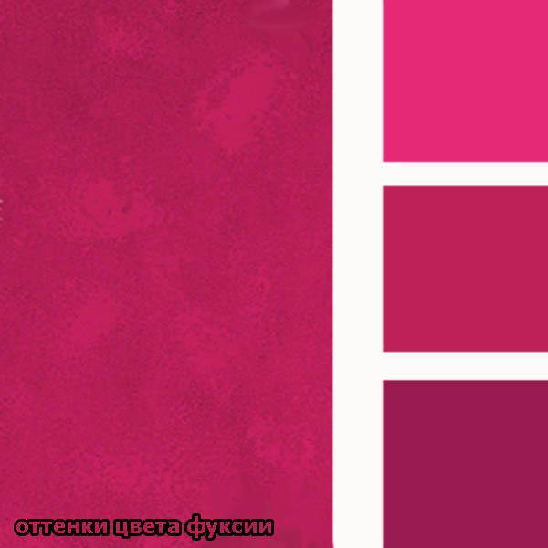 Как сделать темно-розовый цвет из розового
