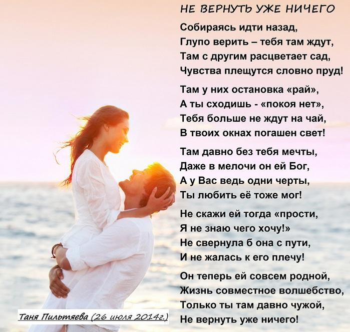 Он искал ее всю жизнь стихи